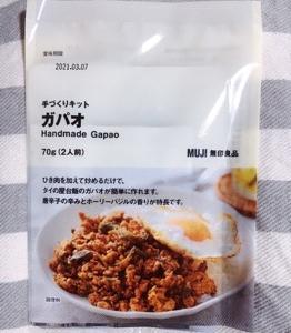 無印良品ガパオライスの素は辛い?材料と作り方と口コミです。【今日のお昼】