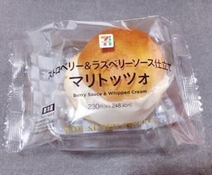 セブンのマリトッツォ(ベリーソース)が美味しい!