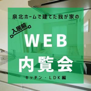泉北ホームで建てた我が家の入居前WEB内覧会~キッチン・LDK編