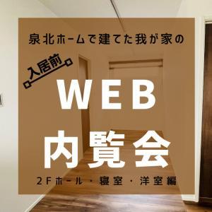 泉北ホームで建てた我が家の入居前WEB内覧会~2Fホール・寝室・洋室編