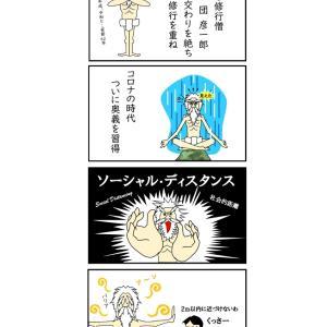 四コマ漫画 秘儀 ソーシャルディスタンス by 団彦一郎