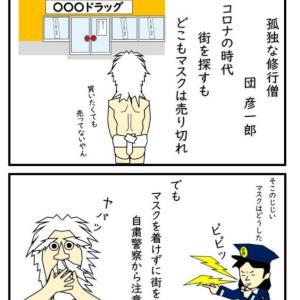 四コマ漫画 秘儀 手作りマスクの術 by 団彦一郎
