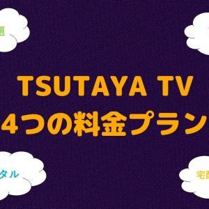 【TSUTAYA TV】料金プラン4つを徹底解説&おすすめプランを紹介