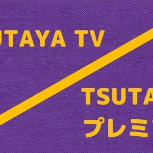 TSUTAYA TV/プレミアムの違いを分かりやすく解説
