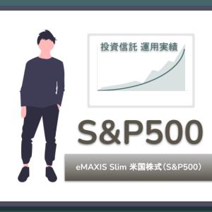 【つみたてNISAで資産形成】S&P500《2年+210日目》「eMAXIS Slim 米国株式(S&P500)」の運用状況