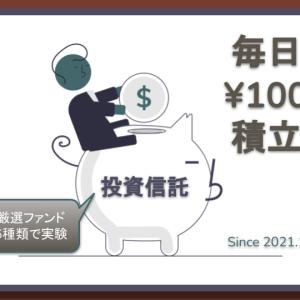 【実験コーナー】毎日100円積立 運用実績2021年9月
