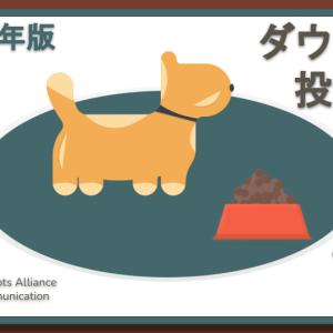 【実験コーナー】ダウの犬 運用状況2021年9月
