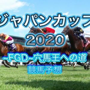 2020 JapanCup データ予想