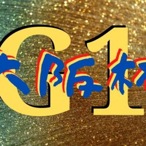 2021 大阪杯G1 分析予想