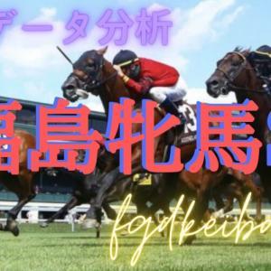 福島牝馬S 2021 分析予想