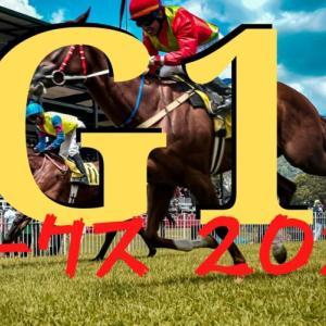 優駿牝馬 2021 分析予想
