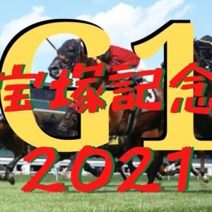 宝塚記念 2021 分析予想
