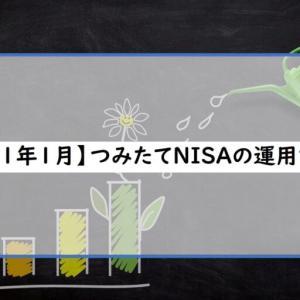 【2021年1月(13ヶ月目)】つみたてNISA運用実績