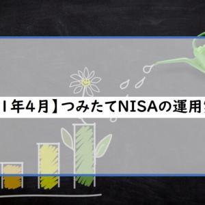 【2021年4月(16ヶ月目)】つみたてNISA運用実績
