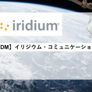 【IRDM】小型人工衛星で急成長を目指す|イリジウム・コミュニケーションズ