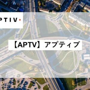 【APTV】モビリティー・サービスへ変貌を遂げた電子部品メーカー|アプティブ