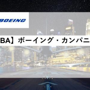 【BA】先進航空技術で航空宇宙の覇権を握るリーディングカンパニー|ボーイング