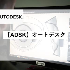 【ADSK】幅広い業界で使われるCADツールで驚異的な成長を続ける|オートデスク