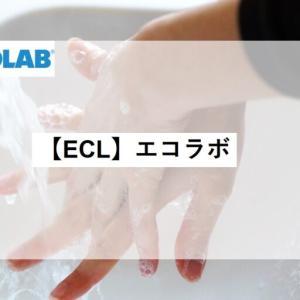 【ECL】革新的なイノベーションを通じて水・衛生サービスを170ヶ国へ  エコラボ