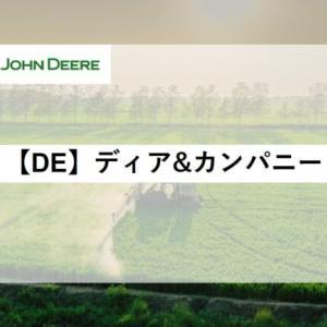 【DE】ハイテク×農業!「スマート農業」で農業のデジタル化を目指す|ディア&カンパニー