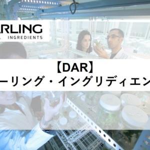 【DAR】バイオテクノロジーで持続可能な栄養素を開発|ダーリング・イングリディエンツ