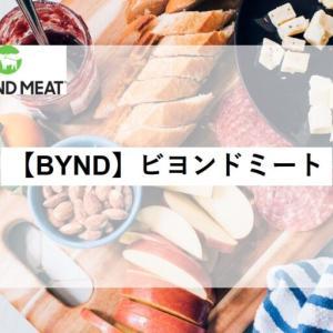 【BYND】ハイテク×植物=代替肉!たんぱく質の未来を作るイノベーション|ビヨンド・ミート