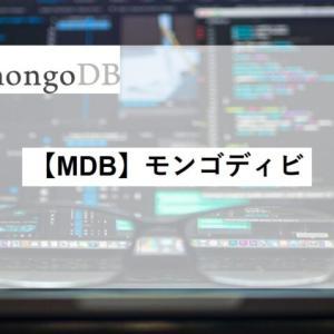 【MDB】世界中のアプリ開発者が愛用!汎用データベースのプラットフォーム|モンゴディビ
