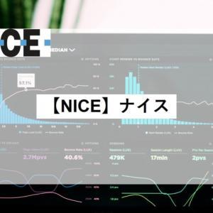 【NICE】クラウドネイティブでデータ・セキュリティの強化&業務の自動化|ナイス