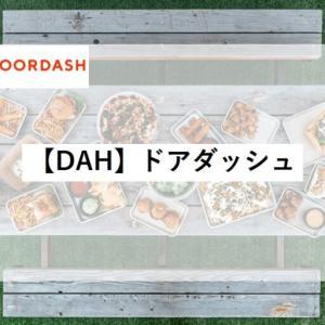 【DASH】米国シェアNo.1!注目の料理宅配サービスで急成長 |ドアダッシュ