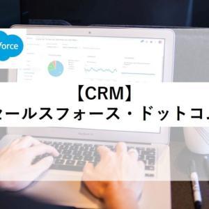 【CRM】SaaSの王者!テクノロジー業界にSaaSを浸透させた先駆者 |セールスフォース・ドットコム