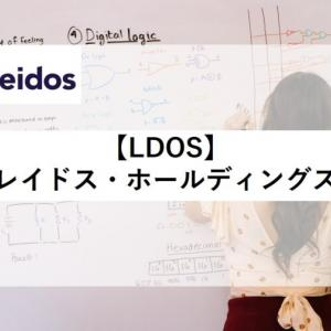 【LDOS】ビジネスを変革し、世界を変える科学ソリューション|レイドス・ホールディングス