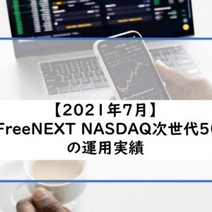 2021年7月(7ヶ月)iFreeNEXT NASDAQ次世代50 運用実績