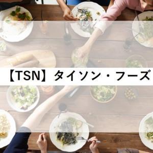 【TSN】急成長しているタンパク質ブランドで世界を持続的に養う |タイソン・フーズ