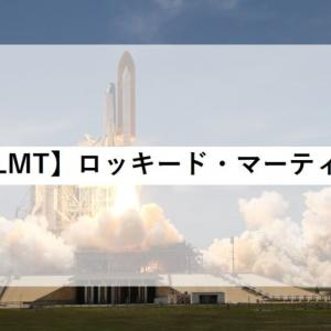 【LMT】防衛産業の巨人!米国の政府機関を顧客に持つ航空宇宙企業|ロッキード・マーティン