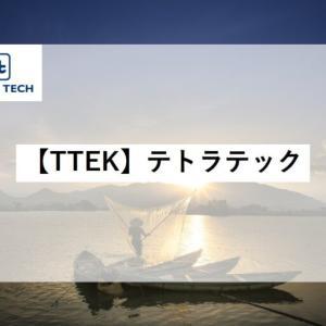 【TTEK】持続可能な社会を目指して!水や環境問題を解決するソリューション|テトラ・テック