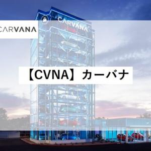 【CVNA】中古車市場のデジタル化をリードしている破壊的なeコマース企業 |カーバナ