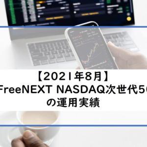 2021年8月(8ヶ月)iFreeNEXT NASDAQ次世代50 運用実績