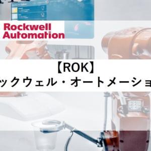 【ROK】産業用オートメーションの世界的リーダー|ロックウェル・オートメーション