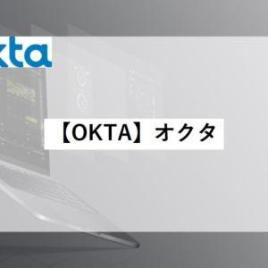 【OKTA】クラウド型のID管理サービスで急成長!ID管理を効率化するIDaaSの「黒船」襲来|オクタ