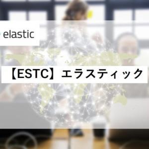 【ESTC】BtoB向けに横断的な検索エンジンを提供しているオランダIT企業|エラスティック