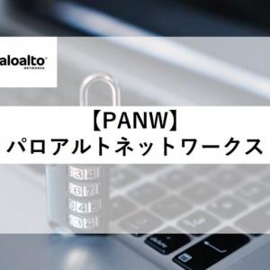 【PANW】業界で唯一の包括的クラウド・ネイティブ・セキュリティを提供  パロアルトネットワークス