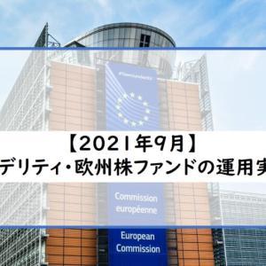 2021年9月(14ヶ月)フィデリティ・欧州株ファンド運用実績