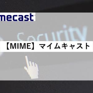 【MIME】急成長市場!セキュア電子メールゲートウェイの最大手企業 マイムキャスト