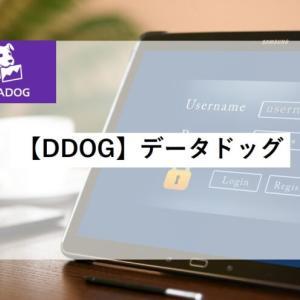 【DDOG】ソフトウェアおよびセキュリティの運用監視プラットフォームで急成長 データドッグ