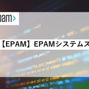 【EPAM】世界企業番付にもランクイン! 急成長しているパブリックテック企業  EPAMシステムズ