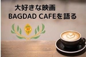 おすすめ映画バグダッドカフェはスルメのようコーリンユーの効果絶大