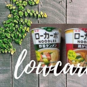 低糖質カップ麵【ローカーボヌードル】鶏がら醬油と野菜タンメンはダイエットの味方