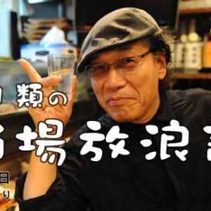 憂鬱な月曜のオアシス 「吉田類の酒場放浪記」