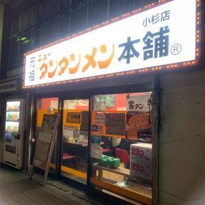 話題 ニュータンタンメン本舗 武蔵小杉店