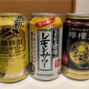 【こだわりを持つ】お気に入りのレモンサワー決定!!
